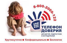 В сентябре 2010 года в Российской Федерации Фондом поддержки детей, находящихся в трудной жизненной ситуации, совместно с субъектами Российской Федерации введен единый общероссийский номер детского телефона доверия 8-800-2000-122.